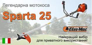 Sparta 25